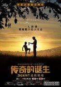 《传奇的诞生》发布情感版海报 见证主角逆袭之路